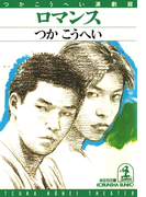 ロマンス(光文社文庫)