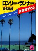 ロンリー・ランナー(光文社文庫)