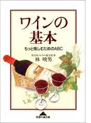 ワインの基本~もっと愉しむためのABC~(知恵の森文庫)