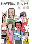 わが王国の住人たち(光文社文庫)