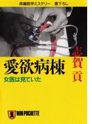 愛欲病棟(祥伝社文庫)