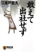 敢えて出社せず(祥伝社文庫)