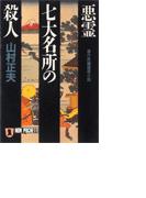 悪霊七大名所の殺人(祥伝社文庫)
