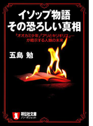 イソップ物語 その恐ろしい真相(祥伝社黄金文庫)