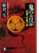 鬼の吉宗(祥伝社文庫)