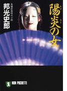 陽炎の女(祥伝社文庫)