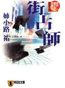 街占師(祥伝社文庫)