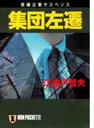 集団左遷(祥伝社文庫)