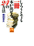 しろうとでも一冊本が出せる24の方法(祥伝社黄金文庫)