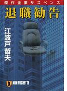 退職勧告(祥伝社文庫)