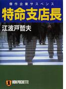 特命支店長(祥伝社文庫)