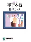 年下の彼(祥伝社文庫)