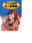 ナニワ女の極上節約術(祥伝社黄金文庫)