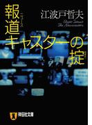 報道(ニュース)キャスターの掟(祥伝社文庫)