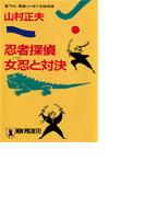 忍者探偵 女忍(くノ一)と対決(祥伝社文庫)