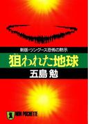 狙われた地球(祥伝社黄金文庫)