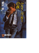 ベルリンブルーの夜(祥伝社文庫)