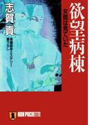欲望病棟(祥伝社文庫)