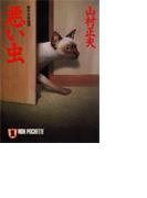 悪い虫(祥伝社文庫)