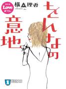 をんなの意地(祥伝社文庫)