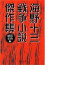 海野十三 戦争小説傑作集
