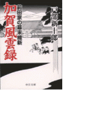 加賀風雲録 - 前田家の幕末維新