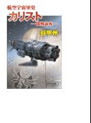 航空宇宙軍史 - カリスト――開戦前夜――(中公文庫)