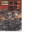 修羅の戦野4 - ハルピン最終決戦