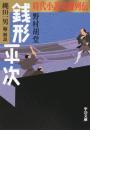 時代小説英雄列伝 - 銭形平次