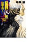 聖刻群龍伝 - 昇龍の刻1
