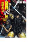 聖刻群龍伝 - 昇龍の刻2