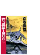 要塞 シリーズ/荒巻義雄 - honto...