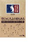 日本の星 - 星の方言集