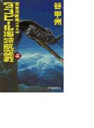 覇者の戦塵1943 - ダンピール海峡航空戦 上(C★NOVELS)