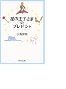 星の王子さまのプレゼント(中公文庫)