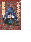 マルセル・エメ傑作短編集(中公文庫)