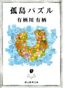 孤島パズル(創元推理文庫)
