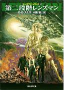 第二段階レンズマン(創元SF文庫)