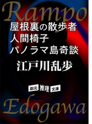 屋根裏の散歩者 人間椅子 パノラマ島奇談(創元推理文庫)