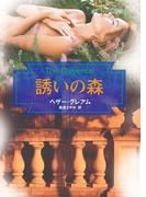 誘いの森(MIRA文庫)
