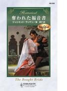 奪われた福音書(ハーレクイン・ヒストリカル)