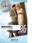 過去なき恋人(シルエット・36アワーズ)