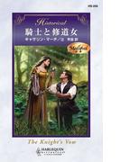 騎士と修道女(ハーレクイン・ヒストリカル)