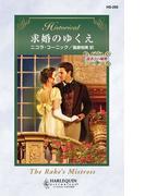 求婚のゆくえ(ハーレクイン・ヒストリカル)