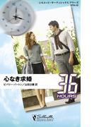 心なき求婚(シルエット・36アワーズ)