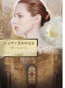 シュヴァリエの宝石(ハーレクイン文庫)