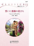 誓いに薔薇の花びら(ハーレクイン・クラシックス)