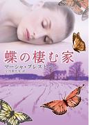 蝶の棲む家(MIRA文庫)