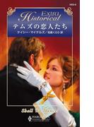 テムズの恋人たち(ハーレクイン・ヒストリカル・エクストラ)