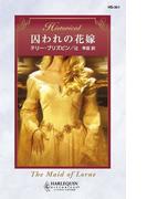 囚われの花嫁(ハーレクイン・ヒストリカル)